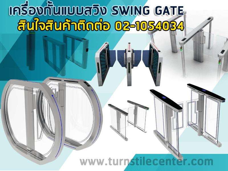เครื่องกั้นแบบสวิง Swing Gate