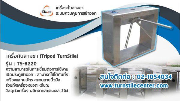 ประตูหมุน  3 ขา TurnStile รุ่น  รุ่น TS-B220