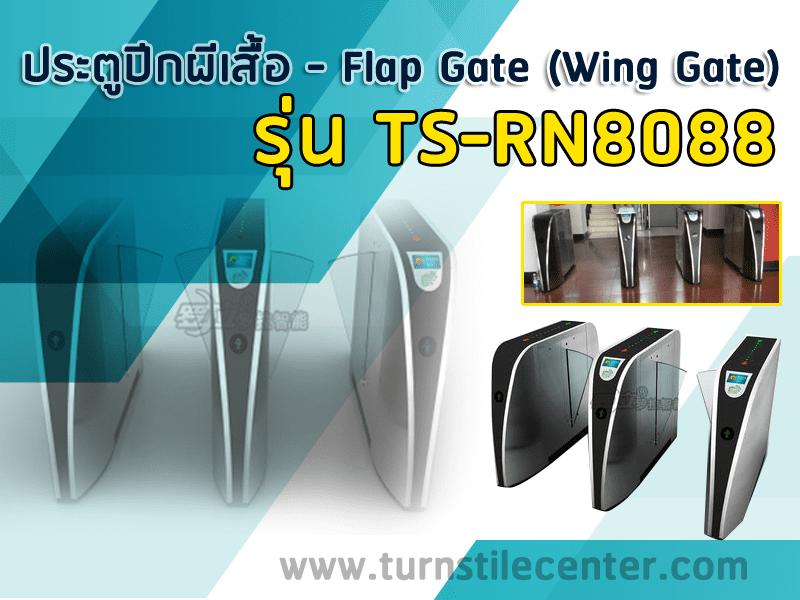 ประตูกั้นทางเข้าออกแบบปีกผีเสื้อ รุ่น TS-RN8088