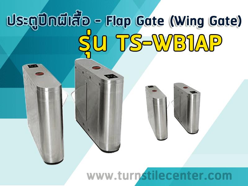 เครื่องประตูปีกผีเสื้อ FLAB BARRIER รุ่น TS-WB1AP