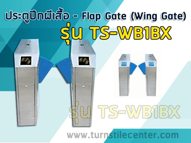 ประตูปีกผีเสื้อ กั้นทาง รุ่น TS-WB1BX