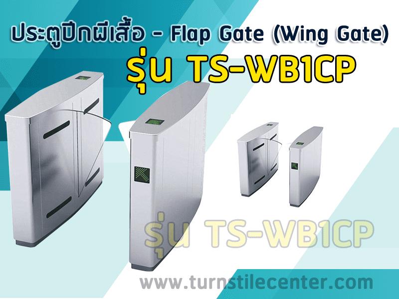 เครื่องกั้นทางเข้าออกประตูปีกผีเสื้อ TS-WB1CP