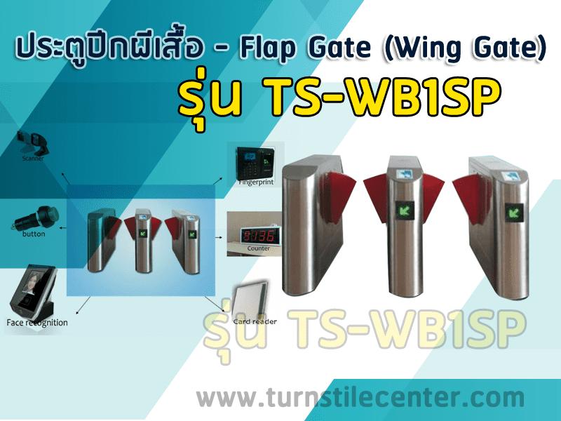 ประตูทางเข้าออกปีกผีเสื้อ (FLAB BARRIER ) รุ่น TS-WB1SP