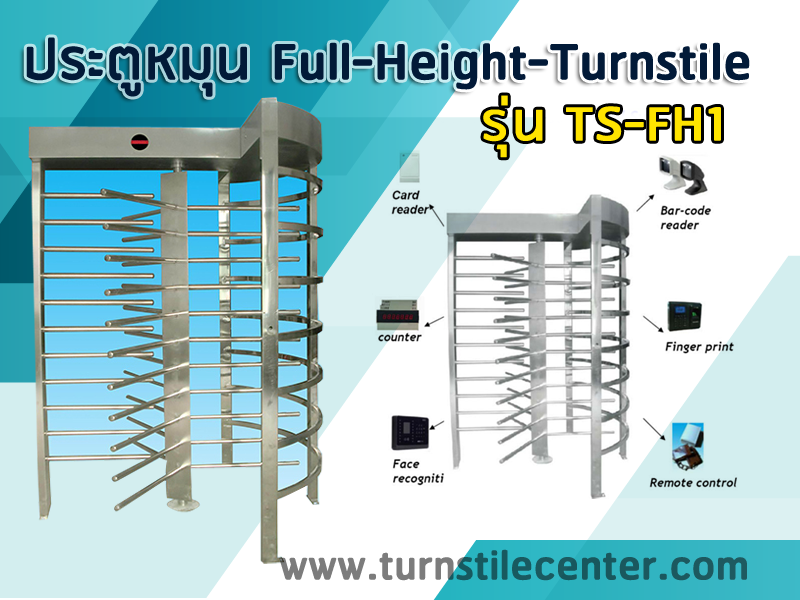 ประตูหมุน สามขา full height turnstile รุ่น TS-FH1