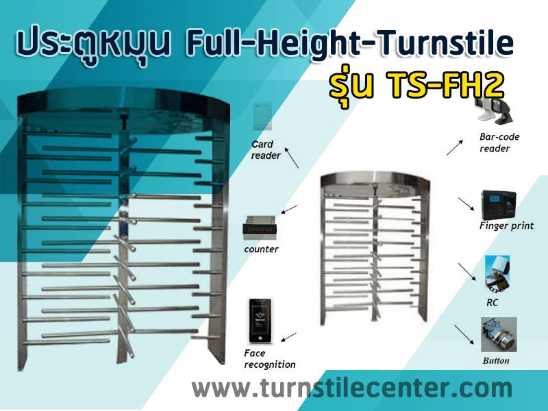 ประตูกั้นทางเข้าออกแบบหมุน (FULL HEIGHT ) รุ่น TS-FH2