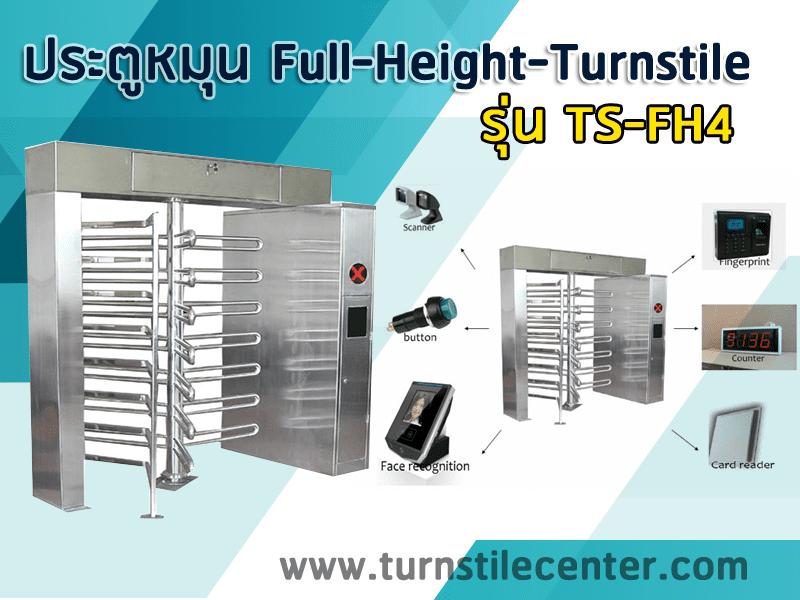 ประตูเข้าออกแบบหมุน หรือประตูกล full height turnstile รุ่น TS-FH4