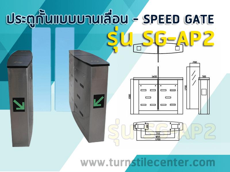 ประตูเลื่อนอัตโนมัติกั้นทางเข้าออก SPEED GATE รุ่น SG-AP2