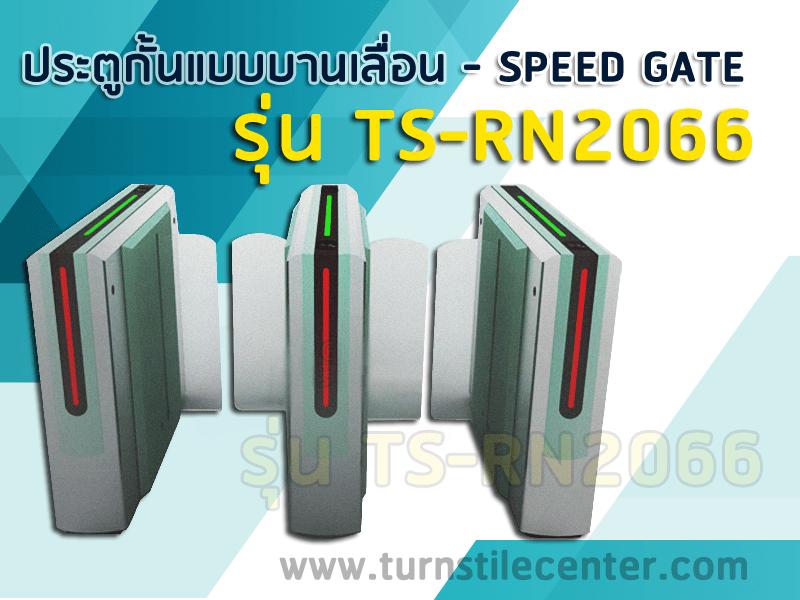 ประตูบานเลื่อนอัตโนมัติ กั้นคนเข้าออก (SPEED GATE) รุ่น TS-RN2066