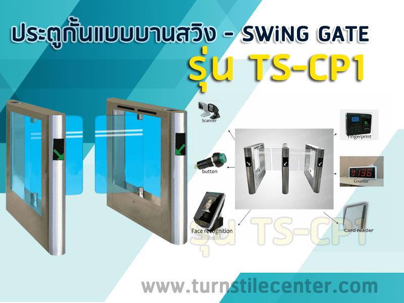 เครื่องกั้นประตูทางเข้าออก แบบบานสวิง รุ่น TS-CP1