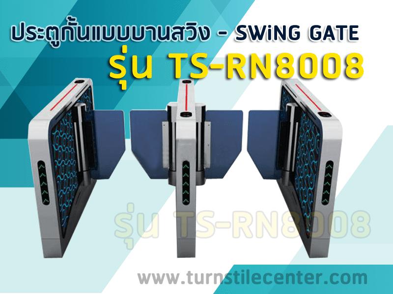 ประตูกั้นทางเข้าออกแบบบานสวิง รุ่น TS-RN8008