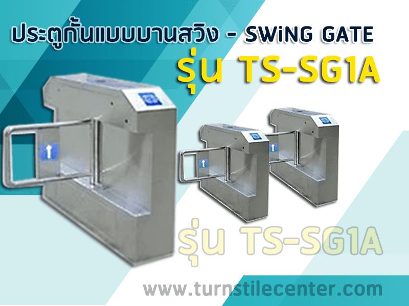 ประตูอัตโนมัติ กั้นคนเข้าออกแบบบานสวิง รุ่น TS-SG1A