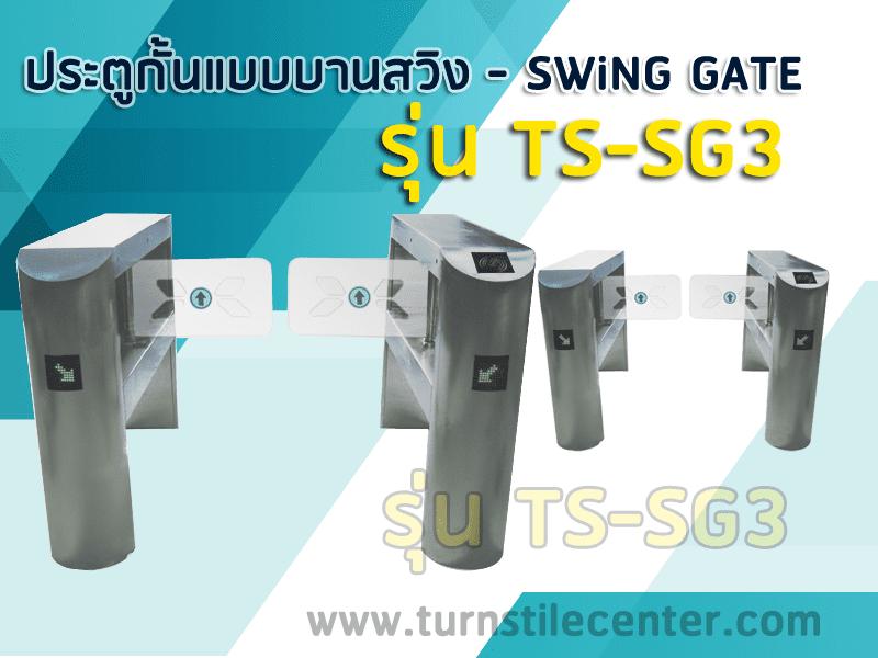 ประตูกั้นทางแบบบานสวิง หรือ SWING GATE รุ่น TS-SG3