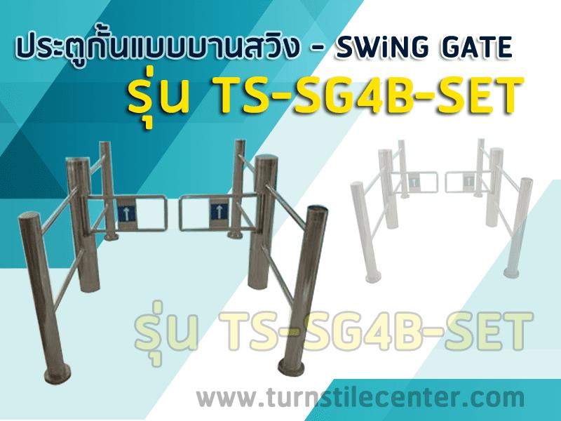 เครื่องกั้นทาง แบบประตูบานสวิง SWING GATE รุ่น TS-SG4B-SET