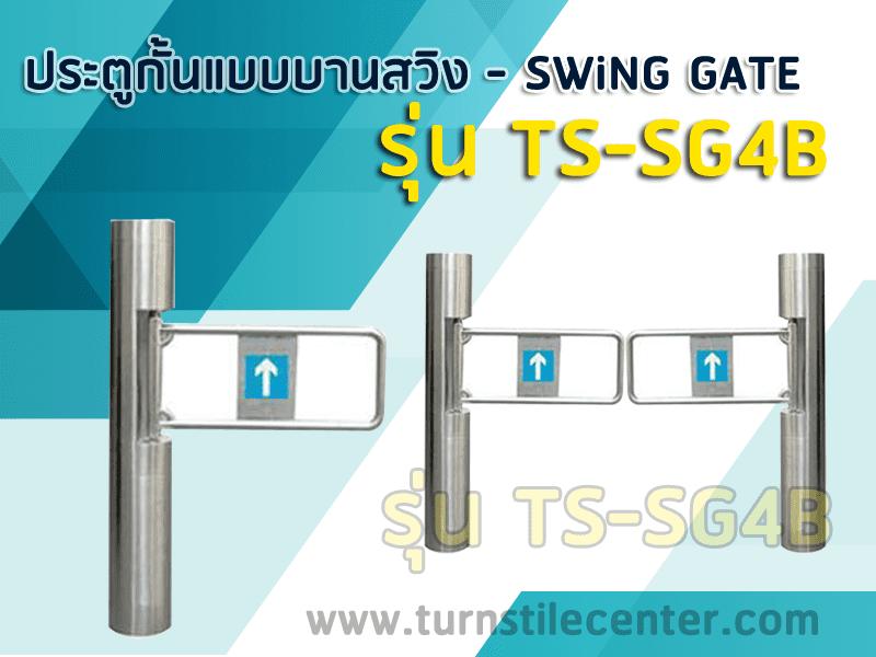 เครื่องกั้นทางเข้าออก แบบบานสวิง TS-SG4B