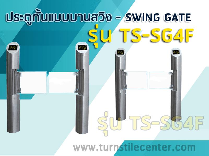เครื่องกั้นทางบานสวิง ประตูกั้นทางเข้าออก รุ่น TS-SG4F