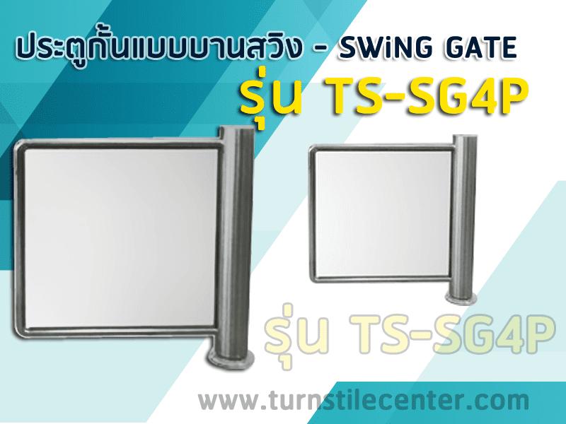 เครื่องกั้นแบบบานผลัก หรือบานสวิง SWING GATE รุ่น TS-SG4P