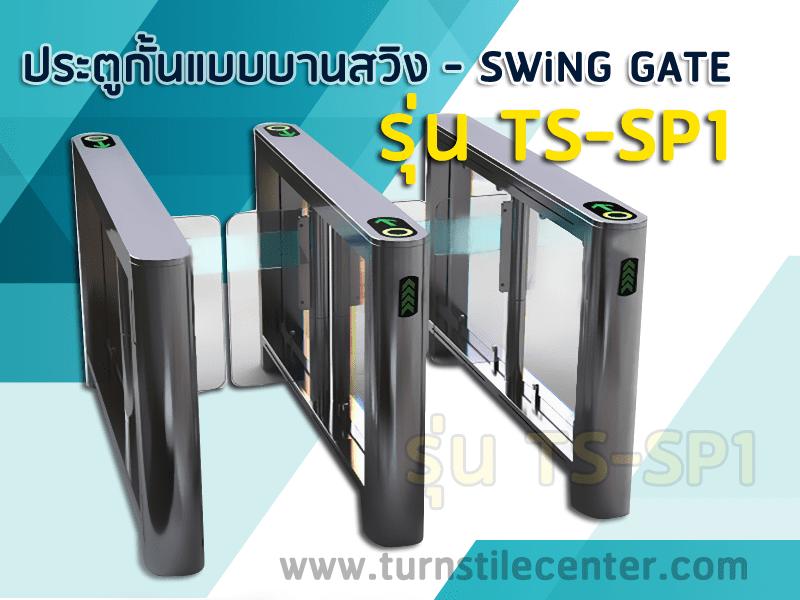 ประตูกั้นบานสวิง SWING GATE รุ่น TS-SG1