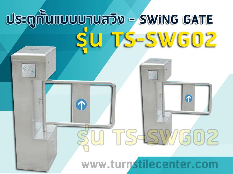 เครื่องกั้นห้องน้ำ และ เครื่องกั้นทางเข้าออก   รุ่น TS-SWG02