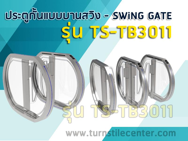 เครื่องกั้นทางแบบผลักอัตโนมัติ สวิงอัตโนมัติ SWING GATE รุ่น  TS-TB3011