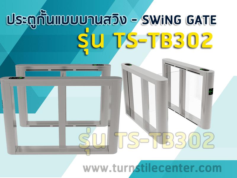 ประตูสวิงอัตโนมัติ กั้นทางเข้าออก รุ่น TS-TB302