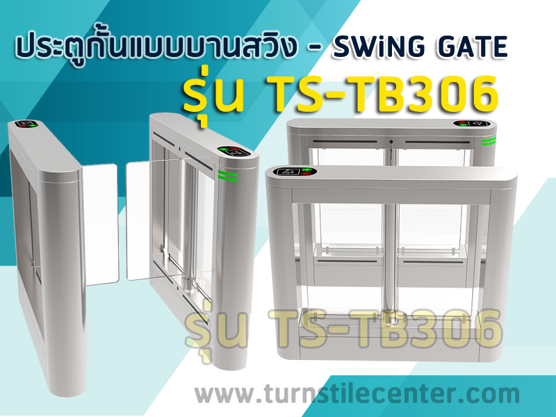 ประตูบานสวิงออโต้ กั้นทางเข้าออก รุ่น TS-TB306