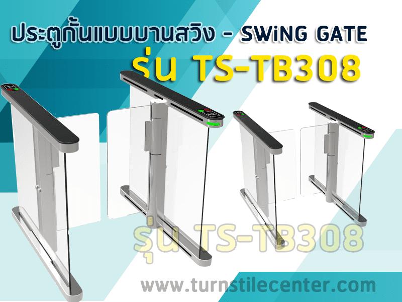 เครื่องกั้นบานสวิงอัตโนมัติ เครื่องกั้น SWING GATE รุ่น TS-TB308