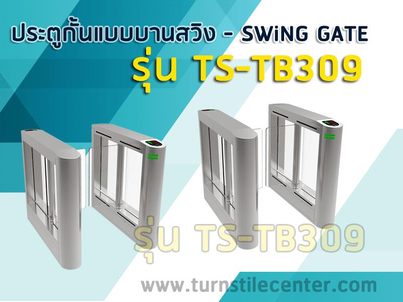 เครื่องกั้นทางเข้าออกอัตโนมัติ แบบบานสวิง SWING GATE รุ่น TS-TB309