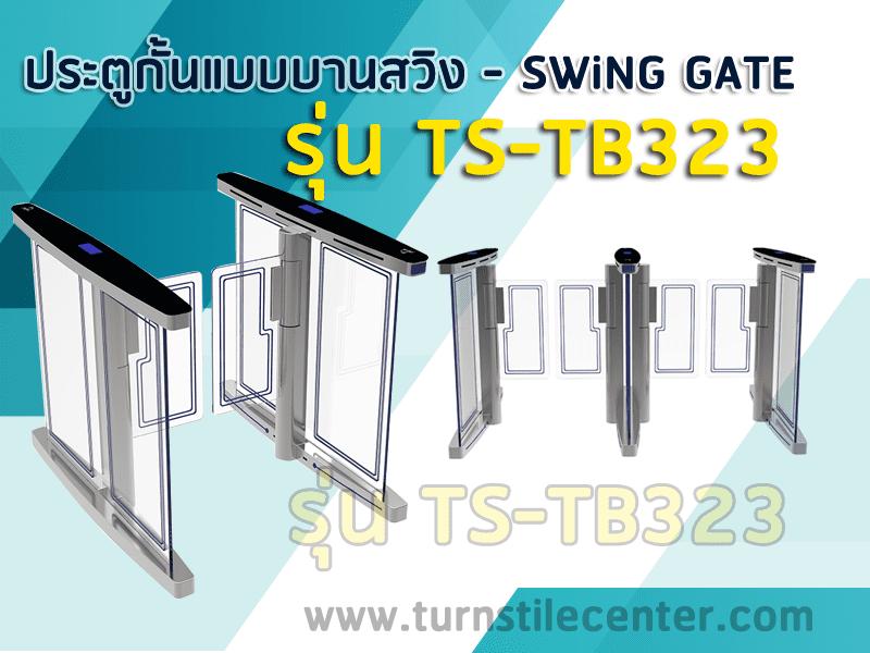 เครื่องกั้นแบบบานสวิง กั้นทางเข้าออกพื้นที่ต่างๆ รุ่น TS-TB323