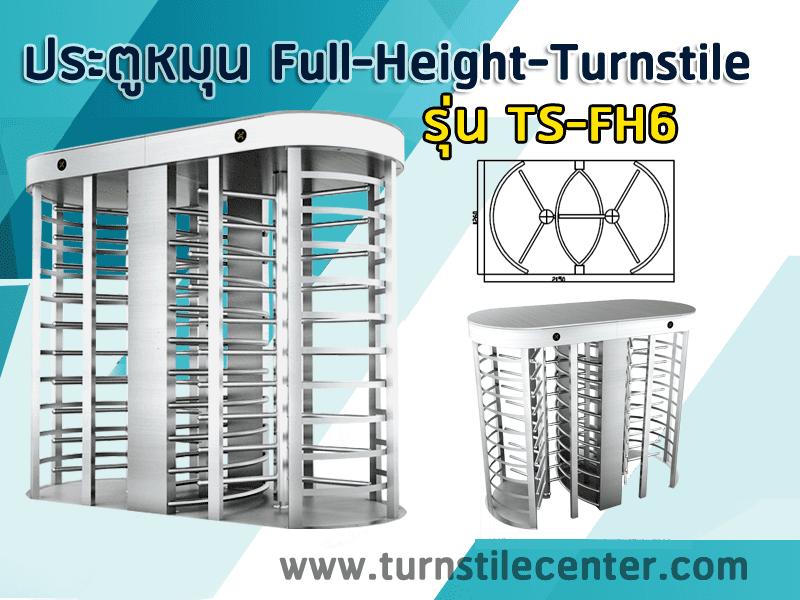 ประตูกลแบบหมุนกั้นทางเข้าออก FULL HEIGHT TS-FH6