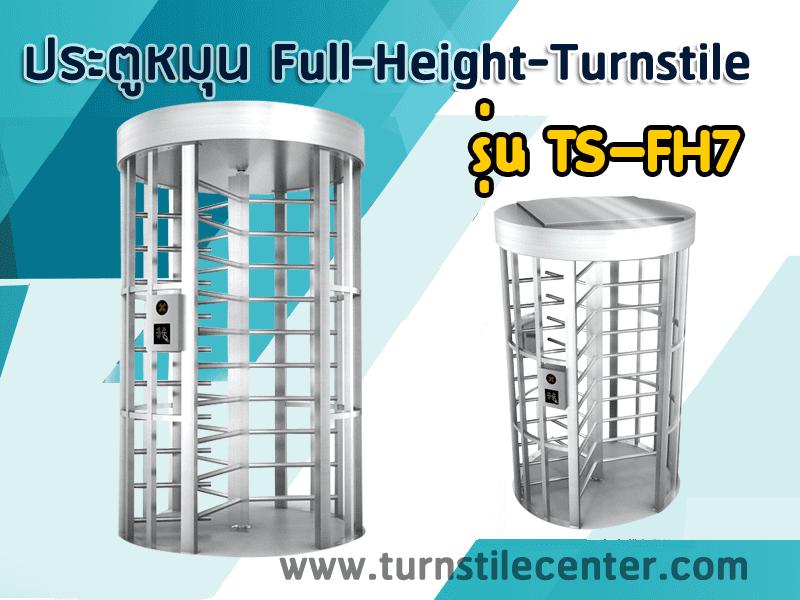 ประตูหมุนเต็มบาน FULL HEIGHT TS-FH7