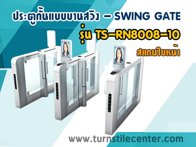ประตูกั้นบานสวิงอัตโนมัติ TS-RNH8008 -10
