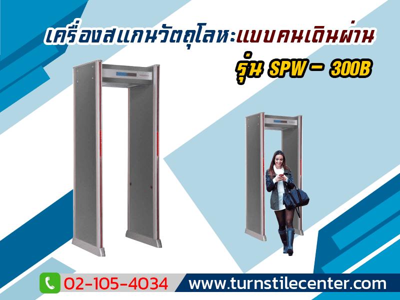 ประตูสแกนโลหะ แบบเดินผ่าน รุ่น SPW-300B