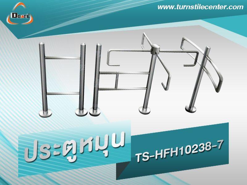 ประตูหมุน Half Full Height  รุ่น TS-HFH10238-7
