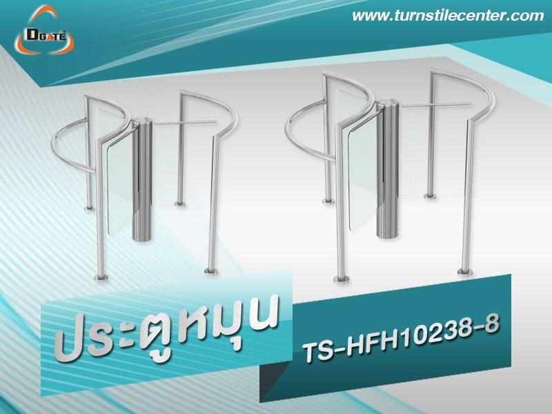 ประตูหมุน Half Full Height  รุ่น TS-HFH10238-8