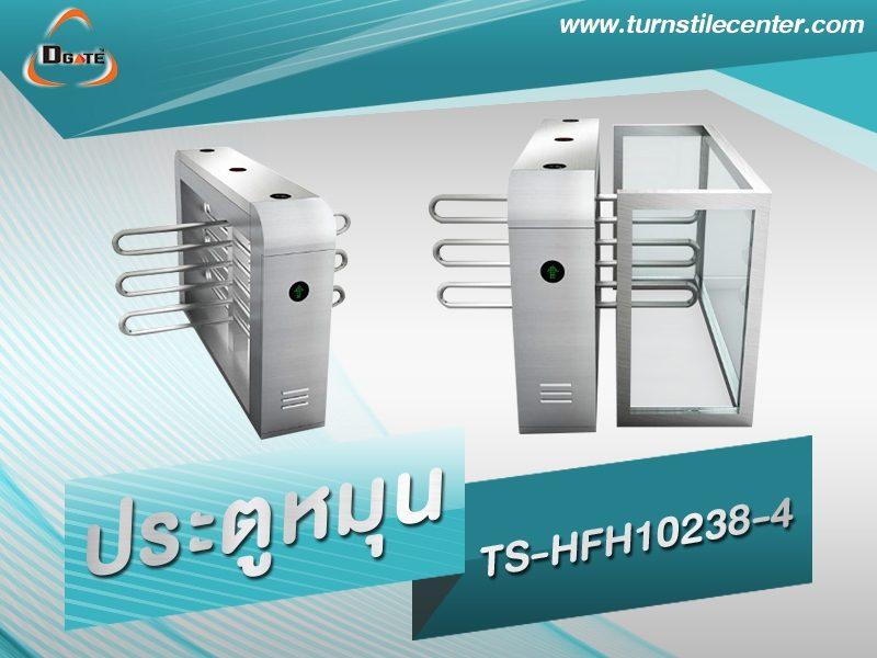 ประตูหมุน Half Full Height รุ่น TS-HFH10238-4