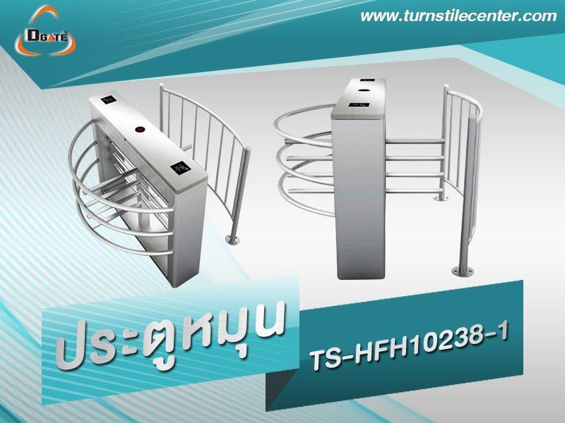 ประตูหมุน Half Full Height รุ่น TS-HFH10238-1