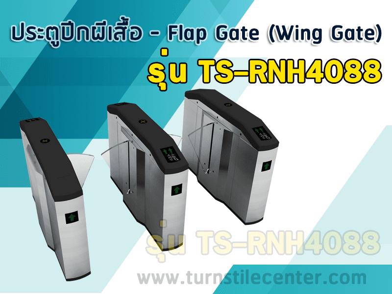 ประตูปีกผีเสื้อ (FLAB BARRIER ) รุ่น TS-RNH4088