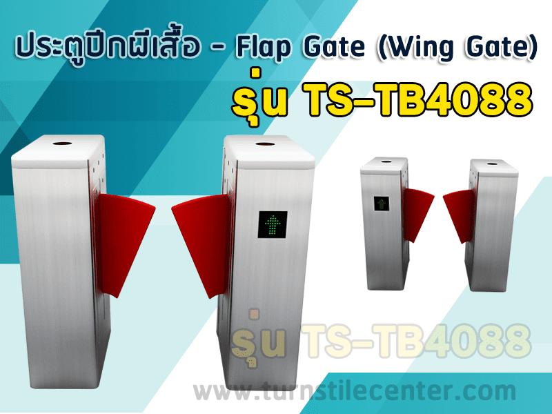 ประตูปีกผีเสื้อกั้นคนเข้าออก ( Flap Barrier ) รุ่น TS-TB4088