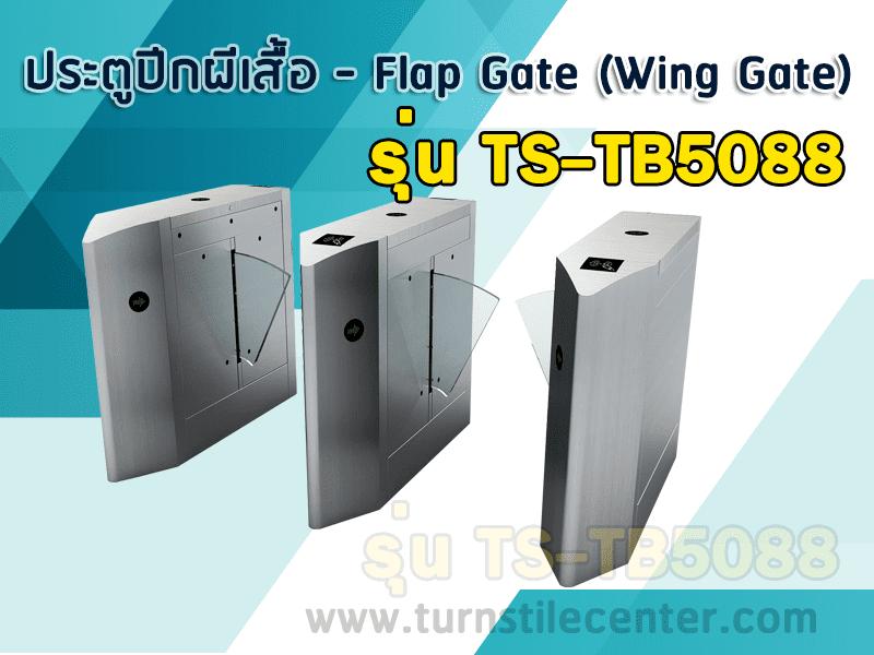 ประตูกั้นคนเข้าออกปีกผีเสื้อ (FLAB BARRIER) รุ่น TS-TB5088