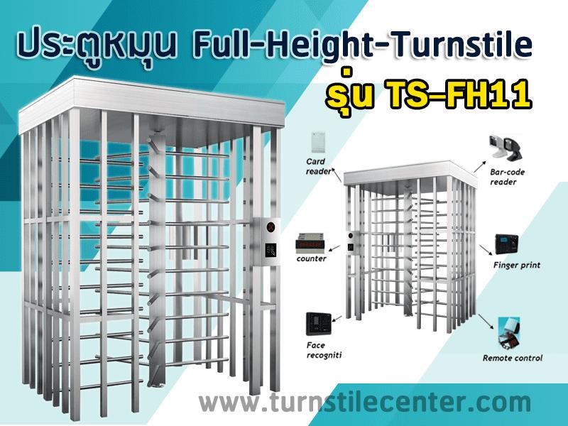 ประตูหมุน 3 ขา Full Height รุ่น TS-FH11