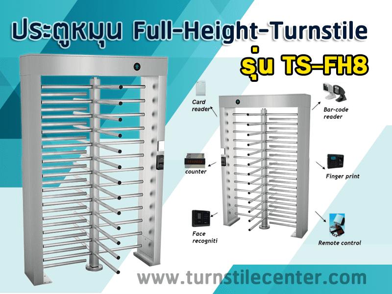 ประตูหมุน Full Height รุ่น TS-FH8
