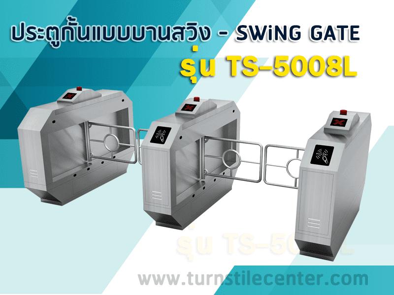 ประตูกั้นบานสวิง โรงงาน (Swing Gate) รุ่น TS-5008L - DGATE เครื่องกั้นคน