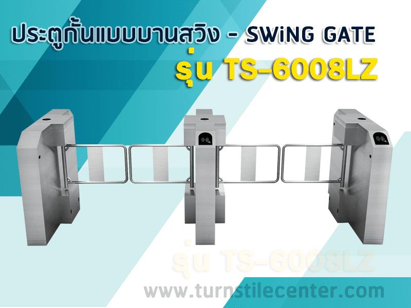 ประตูกั้นคนแบบบานสวิง ( Swing Gate ) รุ่น TS-6008LZ