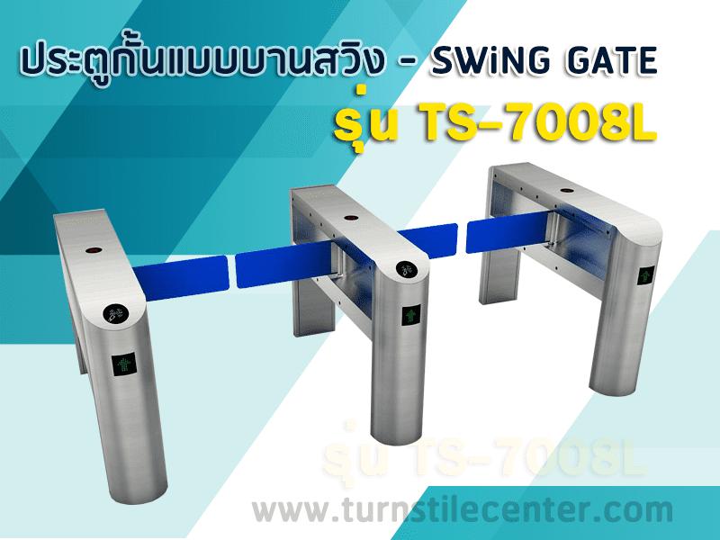 ประตูกั้นคนบานสวิง ( Swing Gate ) รุ่น TS-7008L