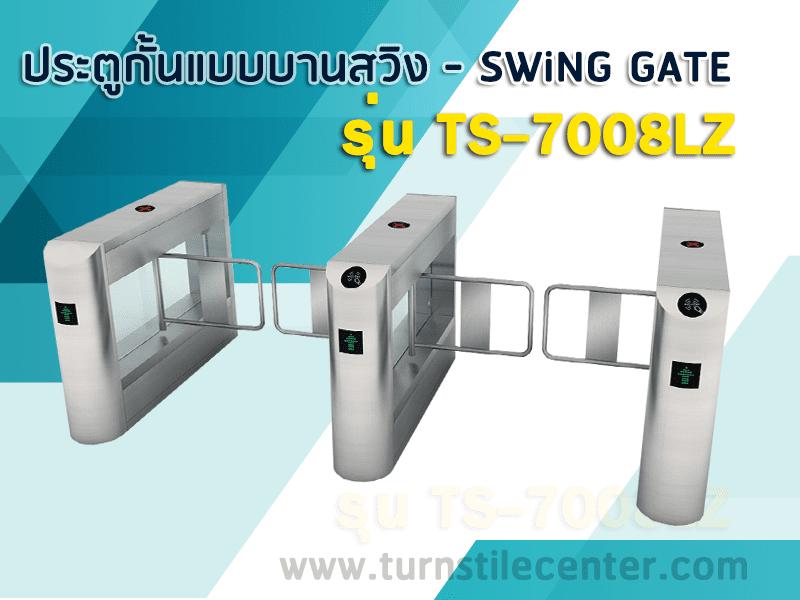 เครื่องกั้นทางเข้าออกแบบบานสวิง ( Swing Gate ) รุ่น TS-7008LZ