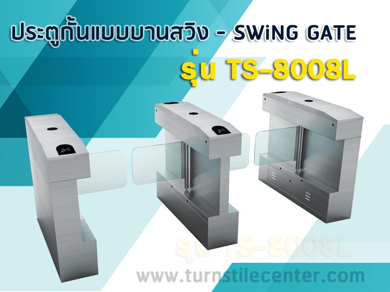 ประตูกั้นคนเข้าออกบานสวิง ( Swing Gate ) รุ่น TS-8008L