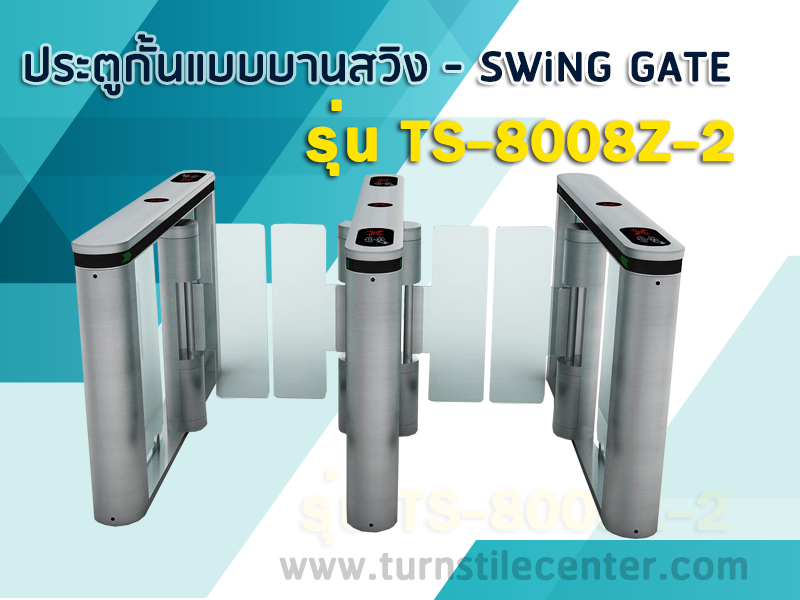 ประตูกั้นคนเข้าออกบานสวิง ( Swing Gate ) รุ่น TS-8008Z-2