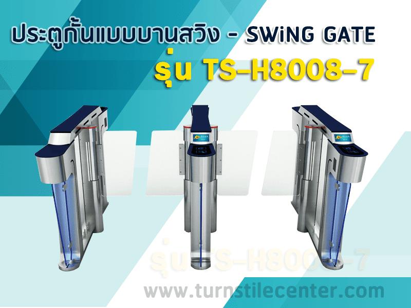 เครื่องกั้นคนบานสวิง (Swing Gate) รุ่น TS-H8008-7