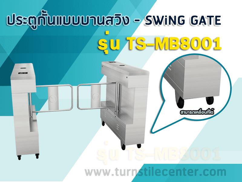 เครื่องกั้นคนบานสวิง SWING GATE รุ่น TS-MB8001