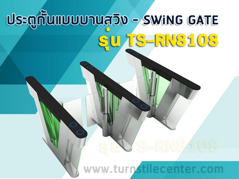 ประตูกั้นบานสวิง SWING GATE รุ่น TS-RN8108